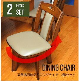 天然木製回転ダイニングチェア 2脚組    椅子 チェアー スツール テーブルセット インテリア 家具 ウッド クッション性 シンプル おしゃれ デザイン 木製 モダン カウンターチェアー バーチェアー リビング レトロ ナチュラル