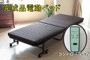 【送料無料】完成品 電動リクライニングベッド シングル      メッシュ 折り畳みベッド 折りたたみベッド 収納 省スペース コンパクト コントローラー式