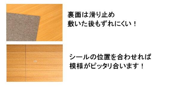 ウッドカーペット団地間タイプ3畳木目カーペットカバー絨毯フローリング木目調リフォームおしゃれ