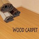 ウッドカーペット 江戸間タイプ 3畳 分割式     木目 カーペット カバー 絨毯 フローリング 木目調 リフォー…