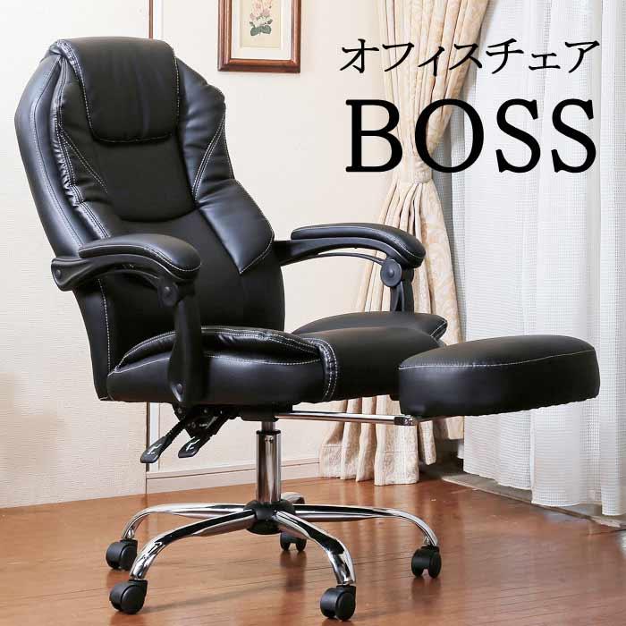フットレスト付きオフィスチェア BOSS  パーソナルチェア リクライニングチェア オットマン一体型 リラックスチェア オットマン一体型 ボス 社長 プレジデント エグゼクティブ 社長椅子 ソファ 仕事用 オットマン付 ハイバック クッション性