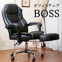 【新色追加!】オフィスチェア フットレスト付きオフィスチェア BOSS  パーソナルチェア リクライニングチェア オッ…