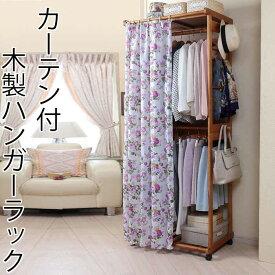ハンガーラック 木製 カーテン 花柄 2段ハンガー 衣類収納 収納家具 目かくし 目隠し フラワー 大容量 省スペース キャスター