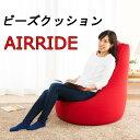 【送料無料】マイクロビーズソファー AIRRIDE  ビーズクッション チェアー ごろ寝 昼寝 スツール 椅子 人をダメに…