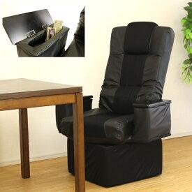 回転高座椅子 リクライニング     座椅子 椅子 チェア リラックスチェア ひじ掛け 小物入れ 立ち座り 楽々 肘掛け 高座椅子 チェア パーソナルチェア リクライニングチェア 肘掛け 肘付 収納 木肘 メッシュ レザー調 おしゃれ ハイタイプ 外出自粛
