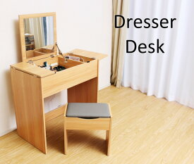 ドレッサーデスク スツール付き    ドレッサー 鏡台 かがみ 化粧台 デスク 大容量 収納 ミラー コスメボックス メイクボックス 椅子 チェア セット ホワイト ナチュラル ダークブラウン チェアー スツール ドレッサー B20 コンパクト テーブル デスク