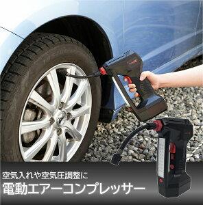 充電式電動エアコンプレッサー    空気入れ 給気 アダプター DC電源 タイヤ 空気圧 調整 ガンタイプ 圧力調整 エアーコンプレッサー 自動車 タイヤ 自転車 ビーチボ