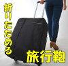 【新登場】【送料無料】折りたためる旅行カバンキャリーケース鞄収納キャスターバッグトラベル
