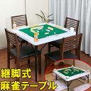 高さ調節式麻雀テーブル     麻雀台 麻雀卓 マージャンテーブル マージャン卓 継ぎ脚 ハイタイプ ゲーム …