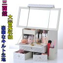三面鏡付きメイクボックス ホワイト  レディース コスメボックス 3面鏡台 コンパクト メークボックス 化粧ボックス…