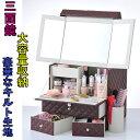 【送料無料】三面鏡付きメイクボックス ブラウン   インテリア コスメボックス 3面鏡台 メーク 化粧 ボックス バ…
