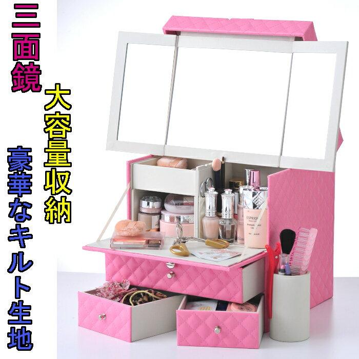 メイクボックス ピンク 三面鏡 コスメボックス 送料無料 鏡付き 化粧道具入れ コンパクト キルト かわいい おしゃれ 収納ケース 美容 ケア ギフト 贈り物 プレゼント 大容量