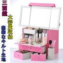 メイクボックス ピンク 三面鏡 コスメボックス 送料無料 鏡付き 化粧道具入れ コンパクト キルト かわいい おしゃれ …