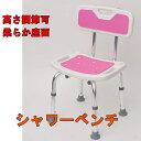 【送料無料】高さが調節できる シャワーベンチ    背付き 背もたれ シャワーチェア チェアー 椅子 いす バス お風…
