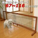 伸縮式ペットゲート 幅67〜116cmタイプ     ドッグゲート ペットフェンス ドッグフェンス イヌ 室内犬 立…