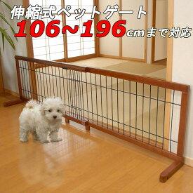 伸縮式ペットゲート 幅106〜196cmタイプ     ドッグゲート ペットフェンス ドッグフェンス イヌ 室内犬 立ち入り禁止 安全 安心 危険防止 伸縮ペットゲート 伸縮ゲート 屋内 間仕切り 置くだけ ペット用 簡易 自立式