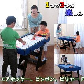 ビリヤード&ピンポン&ホッケーセット   球技 ゲーム 遊び 折りたたみ 折り畳み ボールゲーム 卓球 テーブルテニス 遊具