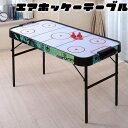 エアーホッケーテーブル 折りたたみ式      エアホッケー ゲーム テーブルスポーツ パッド パック スコア…