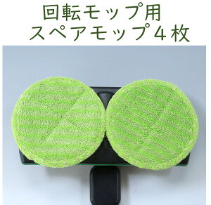ツインモップ 替えパッド 4枚セット 床掃除 電動モップ コードレス 電動回転モップクリーナー 充電式 拭き掃除 長さ調節可能 替えモップ 取り付け簡単 スペア