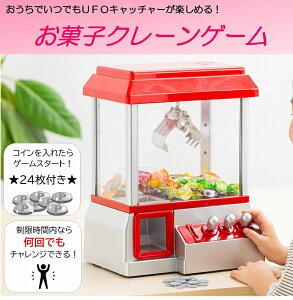 UFOキャッチャー おもちゃ 家でできる遊び 子供 楽しい クレーンゲーム 電池式 コードレス ゲームセンター 友達と遊べる プレゼント