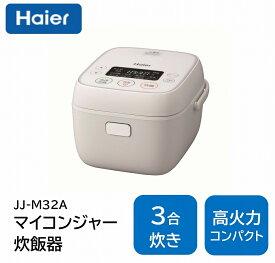 炊飯器 マイコンジャー 3合 JJ-M32A ハイアール 460W コンパクト 一人暮らし タイマー機能 高速炊飯