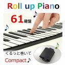 ロールピアノ 和音対応 61鍵盤 子供ピアノ くるくる巻ける 折りたたみ 簡易ピアノ 頭の体操 MIDI 手巻きピア…