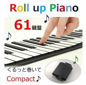 ロールピアノ 和音対応 61鍵盤 子供ピアノ くるくる巻ける 折りたたみ 簡易ピアノ 頭の体操 MIDI 手巻きピアノ 音楽 練習用ピアノ ヘッドホン イヤホン 騒音対策 持ち運び ポータブル プレゼント ギフト キッズピアノ 61KEY