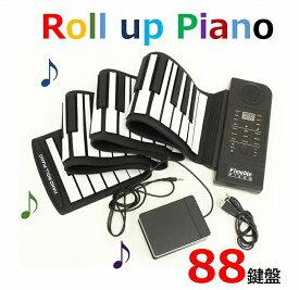ロールピアノ 和音対応 88鍵盤 子供ピアノ くるくる巻ける 折りたたみ 簡易ピアノ 頭の体操 MIDI 手巻きピアノ 音楽 練習用ピアノ ヘッドホン イヤホン 騒音対策 持ち運び ポータブル プレゼント ギフト キッズピアノ RSL
