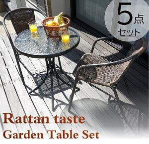 【7月上旬入荷】ガーデン テーブル セット ラタン調 籐風チェア ガラステーブル 5点セット ガーデンセット ガーデニング テーブルセット 椅子 テーブル ラタン調 おしゃれ 屋外 ベランダ バ