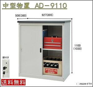 小型物置 AD-9110 スチール ベランダ物置 屋外収納庫 灯油タンク 収納 スチール物置 小型(倉出し