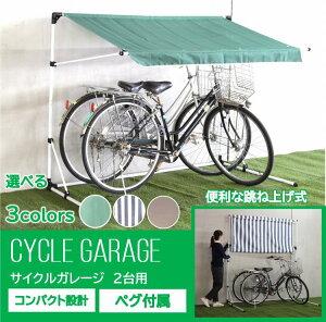 サイクルガレージ 2台用 サイクルハウス 自転車置き場 保護 保管 オーニング サンシェード 屋根 遮光 日よけ はっ水 スクリーン サイクルポート ルーフ チャリ UVカット 紫外線カット 雨