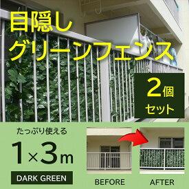 目隠しグリーンフェンス ダークグリーン色 1m×3m 2枚組   カーテン ベランダ テラス サンシェード 対策 格子 メッシュ 日よけ DIY ガーデニング 園芸 深緑 エクステリア 3m ガーデン フェイクグリーン ラティス 在宅勤務 在宅ワーク テレワーク