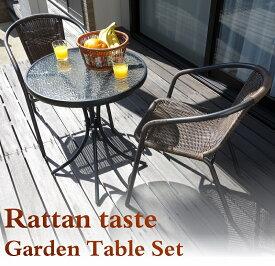 ガーデン テーブル セット ラタン調 籐風チェア ガラステーブル 3点セット ガーデンセット ガーデニング テーブルセット 椅子 テーブル ラタン調 おしゃれ 屋外 ベランダ バルコニー リラックス ガーデンファニチャー ガーデンセット ラウンドテーブル 外出自粛 ガーデン