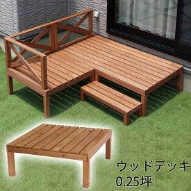 ウッドデッキ 0.25坪 90×90cm  ウッドテラス デッキ 木製デッキ 木製 天然木 デッキ 縁台 エクステリア ガーデン ガーデニング 木製縁台 テラス 組み合わせ