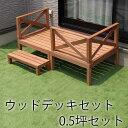 ウッドデッキ6点 0.5坪セット 90×180cm  ウッドテラス ウッドフェンス デッキセット ウッドステップ 木製デ…