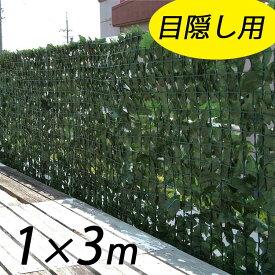 目隠しグリーンフェンス ダークグリーン色 1m×3m   カーテン ベランダ テラス 日差し サンシェード 対策 格子 メッシュ 日よけ DIY ガーデニング 園芸 深緑 エクステリア 3m ガーデン フェイクグリーン ラティス 在宅勤務 在宅ワーク テレワーク