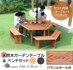 ガーデンテーブルセット 4点セット ガーデンテーブル ベンチ ガーデンチェア 木製 おしゃれ 六角 6人掛け パラソル対応 デッキ カフェテラス 北欧 グランピング ベランピング カフェ風 天然