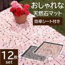 【11月中旬入荷予定】石畳 庭 おしゃれ タイル ジョイントマット 天然石マット 12枚組 防草 簡単 雑草対策 ガーデニ…