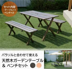 ガーデンテーブルセット 木製 テーブル ベンチ おしゃれ 庭 テラス 組立式 DIY バーベキュー ホームパーティー パラソル