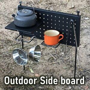 アウトドア サイドテーブル 杭打ち パンチングボード おしゃれ サイドボード ハンギング 薪ストーブ 調理器具 食器 置き台 アイアン ワイルド キャンプ