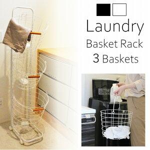 ランドリーバスケット おしゃれ 3段 スリム 洗濯カゴ キャスター付き 大容量 ワイヤー メッシュ 一人暮らし