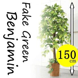観葉植物 大型 1.5m 150cm フェイク ベンジャミン 高い 大きい インテリア 造花 グリーン 事務所 部屋 間仕切りお手入れ 不要 室内 ギフト 贈り物 モダン おしゃれ 目隠し リビング 模様替え オフィス 雑貨 居間 会社 樹木 贈答