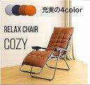 リラックスチェア 折りたたみ式 安楽椅子 ワンルーム リクライニングチェア パーソナルチェア クッション 安い ゆっ…