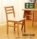 天然木 ダイニングチェア 2脚組 ホワイト ダークブラウン 椅子 チェア 木製 シンプル おしゃれ 合成皮革 安い 2脚セッ…