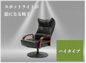 レザー調リクライニング回転座椅子 ハイタイプ    肘付き 昇降式 回転ソファ 回転椅子 PVCレザー 高級感 おしゃれ デザイン 手すり 肘掛け リクライニングチェア リラックスチェア ア