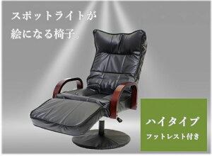 レザー調リクライニング回転座椅子 フットレスト付きハイタイプ  ハイバック 肘付き PVCレザー オットマン一体型 高級感 おしゃれ 手すり 肘掛け リクライニングチェア リラックスチェ