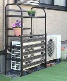アルミ製 エアコン室外機カバー 棚付き    エアコンラック エアコンカバー 室外機ラック エクステリア ガーデン 遮光 節電 エアコン おしゃれ 目隠し サンシェード シェード 遮熱 日よけ アルミカバー アルミラック ガーデンラック
