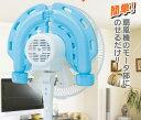 ひえひえくん HNB-ZF01   扇風機 アタッチメント 簡易 冷風扇 冷房 空調 リビング クーラー ホノベ電機 エコ 節電 節約 省エネ 処分品 冷却 体...