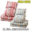 【B級品】羊毛入り極厚敷布団の寝具4点セット シングル   掛布団 敷布団 枕 枕カバー 寝具セット 模様替え テイジ…