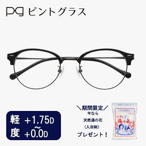 【軽度】ピントグラス(PG-112L-MBK)ブラック+湯の花入浴剤プレゼント 男女兼用 買い替え不要 老眼鏡 ピントが合う